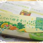 ホコニコ「こだわり酵素青汁」を飲んでダイエット!生酵素が悩みにアプローチ!?