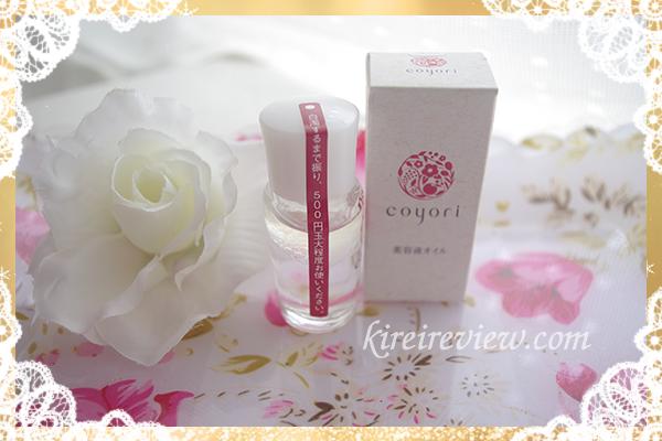 「coyori」美容液オイルの使い方