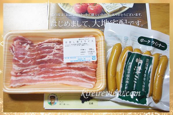 豚肉、ソーセージ