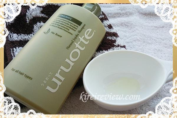 アミノ酸シャンプー「uruotte」(無香料)