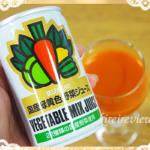 ミリオン「国産緑黄色野菜ジュース」を子供と飲んだ口コミ!野菜嫌いさんもゴクゴク