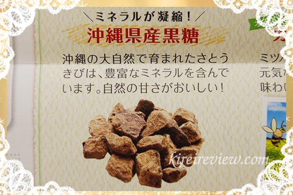 沖縄県産「黒糖」