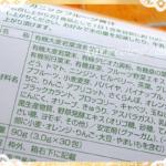 美人通販「オーガニックフルーツ青汁」の成分!温活ダイエットをサポート