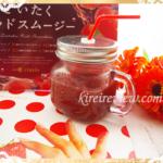 「ぜいたくレッドスムージー」果実酢のような甘〜い味で美容成分もたっぷり配合!