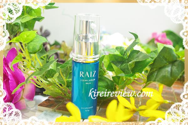 RAIZ(ライース) クリアセラムNo.6