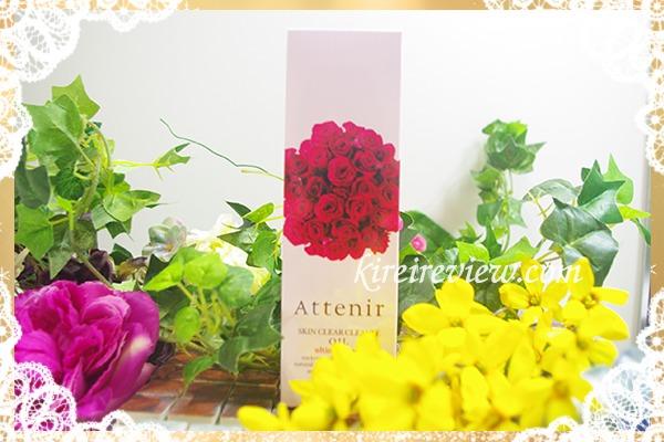 アテニア クレンズオイル(バラの香り)のパッケージ