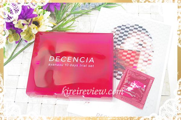 DECENCIA(ディセンシア)「アヤナス」のトライアルセット